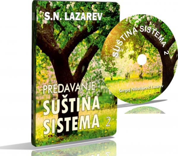 DVD Predavanje S.N. Lazareva Suština sistema 2