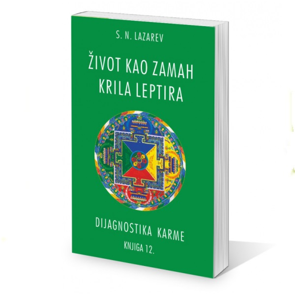 S.N.Lazerev: Dijagnostika karme: Život kao zamah krila leptira, knjiga 12