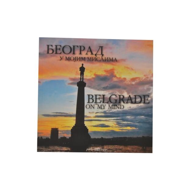 Beograd u Mojim Mislima poklon knjiga