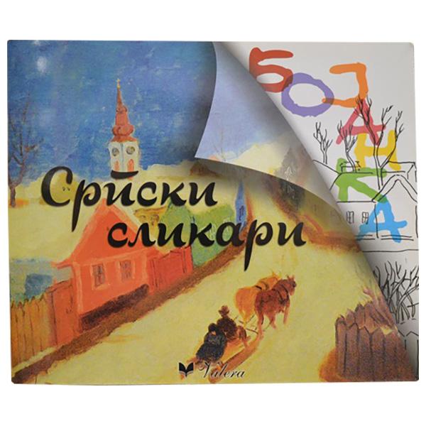Bojanka - srpski slikari