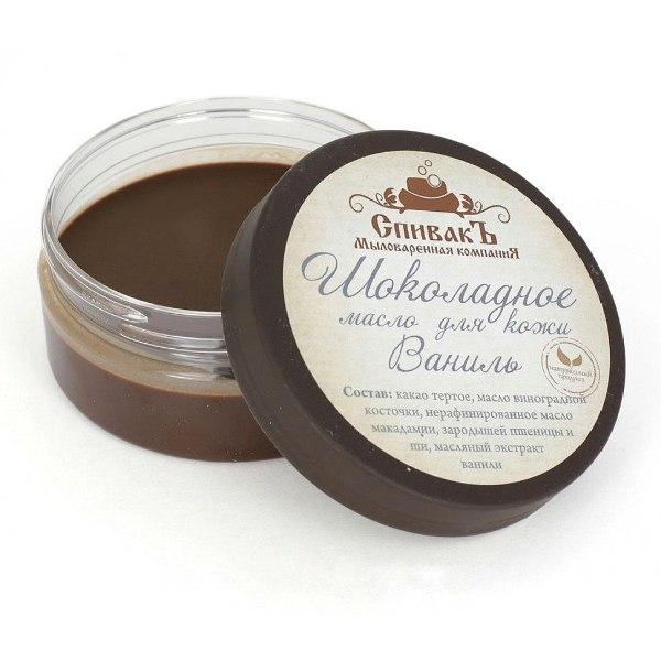 Spivak Čokoladno ulje za telo Vanila 100g