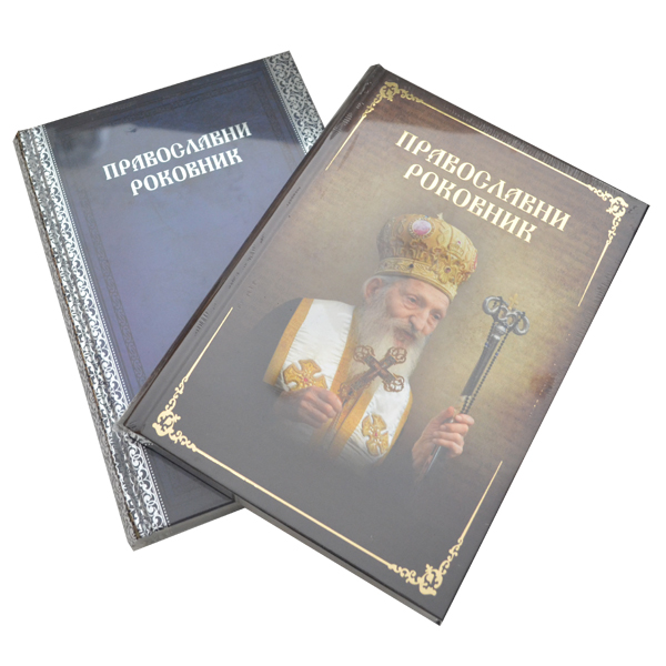 Pravoslavni rokovnik B5